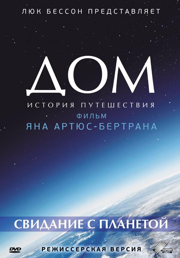 Фильм ДОМ HOME