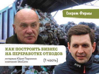 Как построить бизнес на переработке отходов