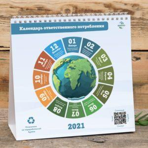 Календарь ответственного потребления