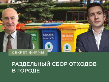 Раздельный сбор отходов в городе