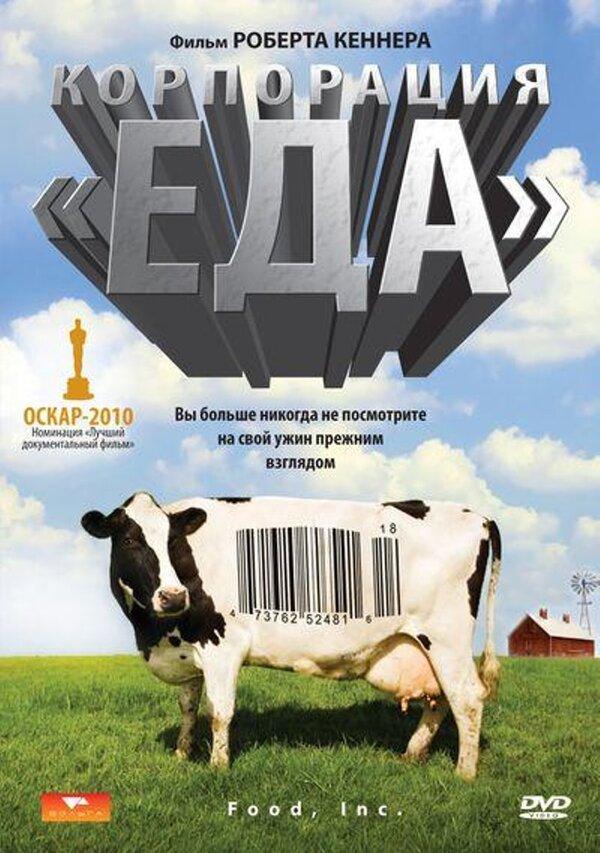 Корпорация Еда Food Inc