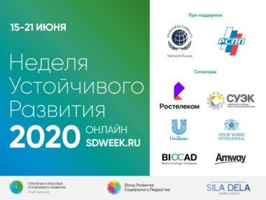 Недели устойчивого развития 2020 Экосистема ecosystem EcoDao