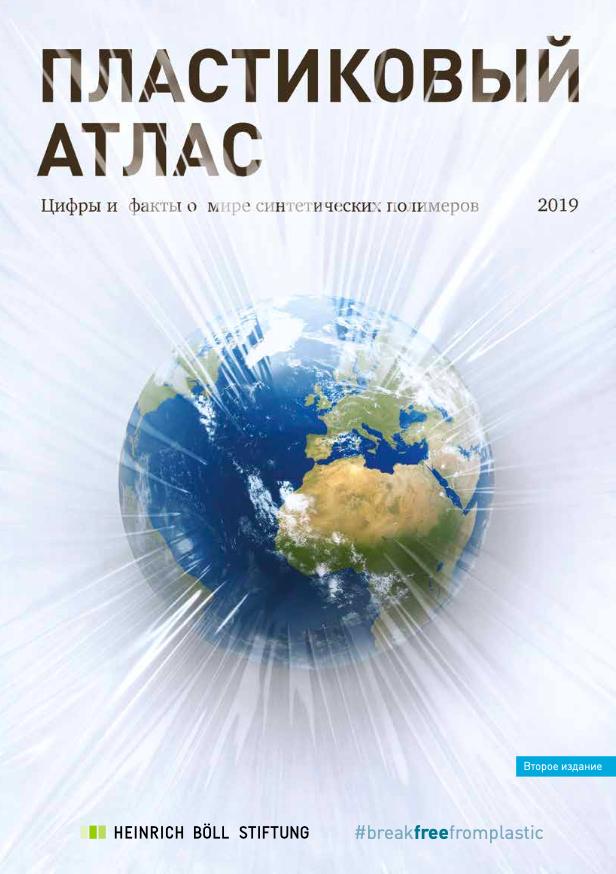 Пластиковый атлас Цифры и факты о мире синтетических полимеров