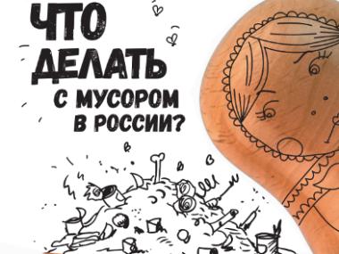Что делать с мусором в России
