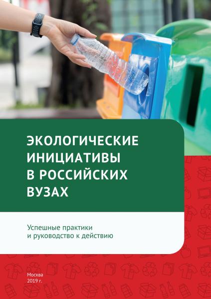 Экологические инициативы в российских вузах