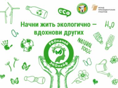 Онлайн-курс по экоактивизму