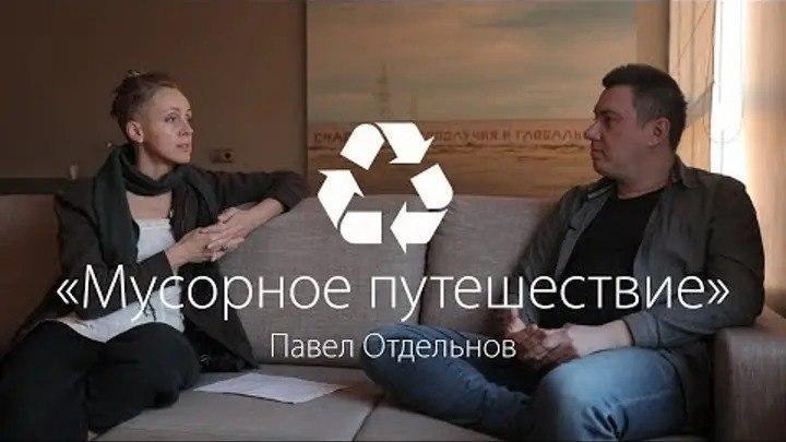 Мусорное путешествие Павел Отдельнов EcoDao ЭкоДао