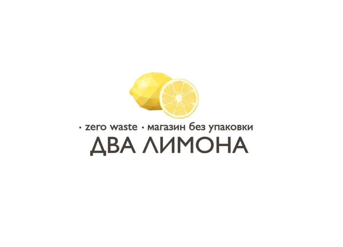 два лимона