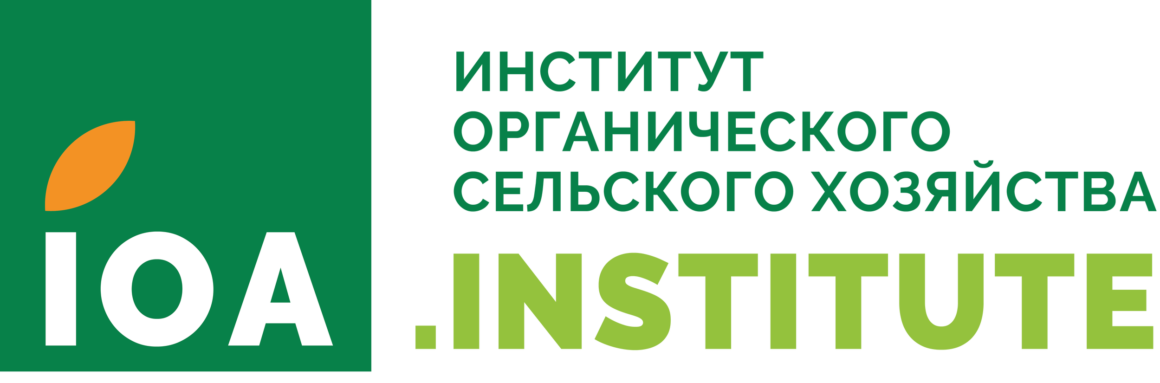 Институт органического сельского хозяйства