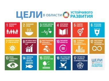 Открытая школа устойчивого развития