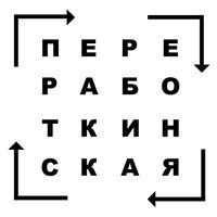 Переработкинская