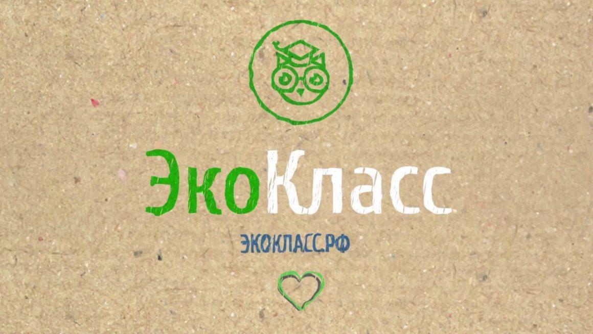 экокласс.рф