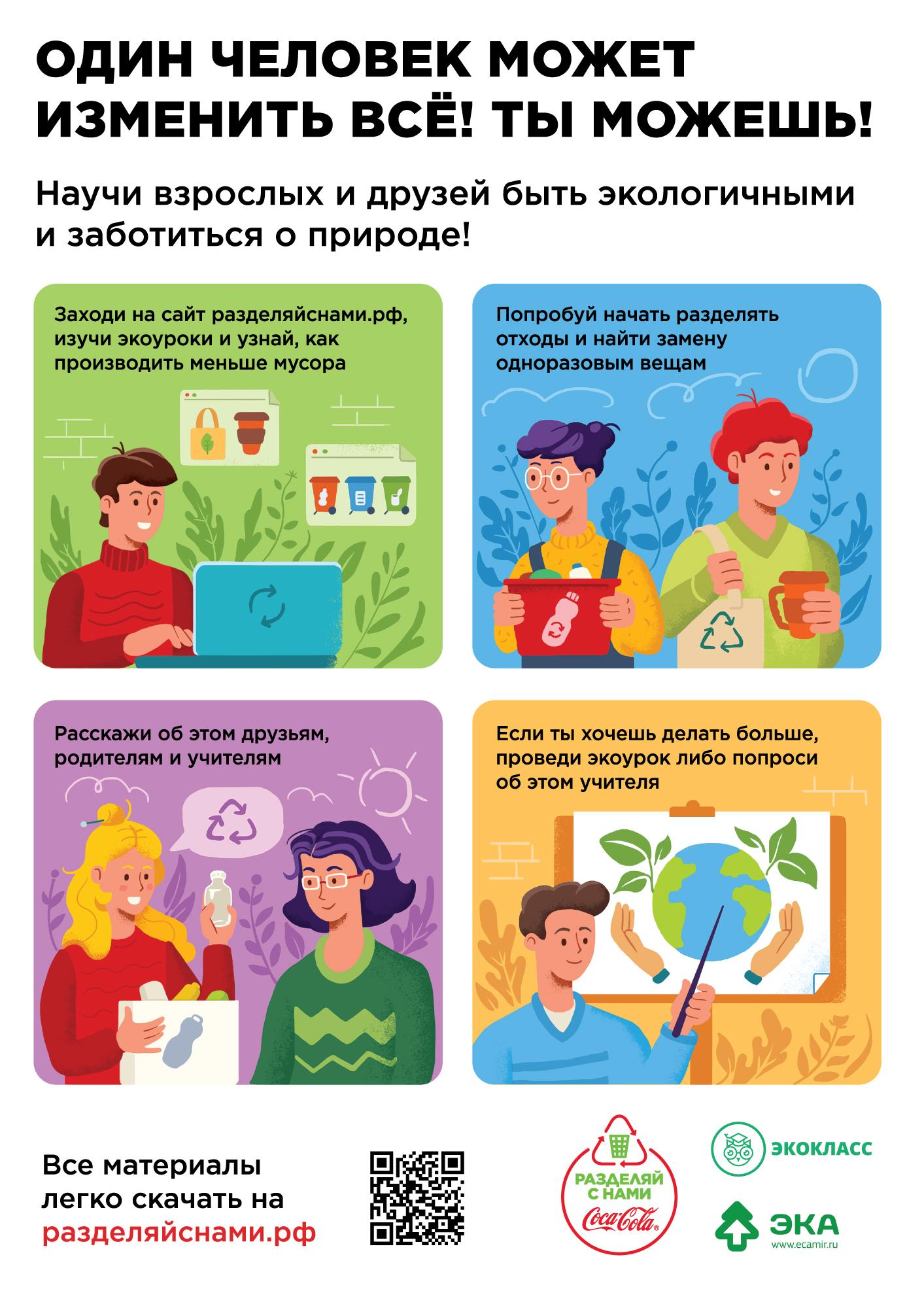 Зеленая Инфографика устойчивое разваитие EcoDao ЭкоДао