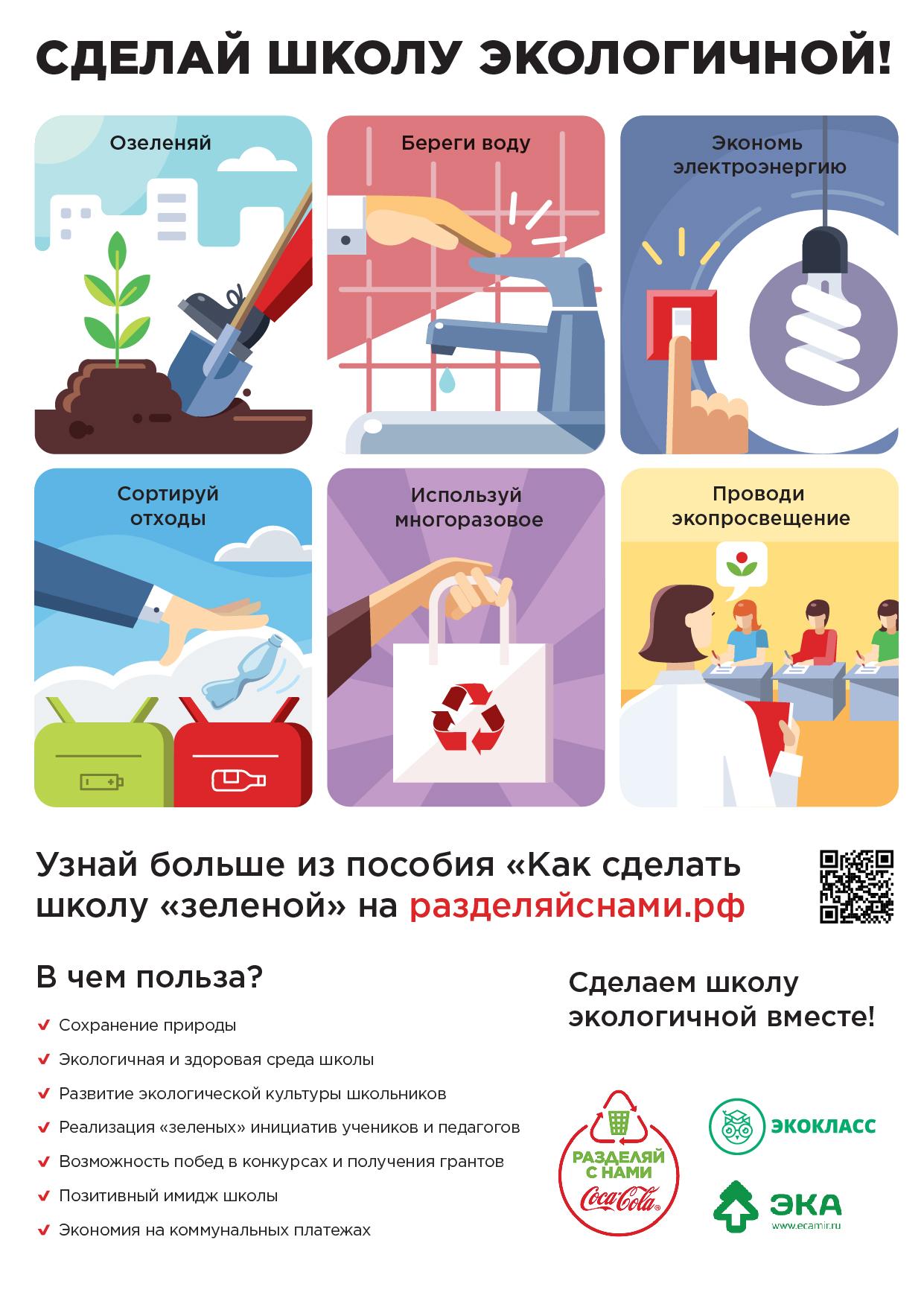 Инфографика сделай школу экологичной EcoDao ЭкоДао