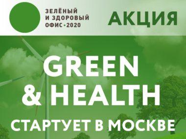 Зеленый и здоровый офис 2020 Green & Health Office 2020