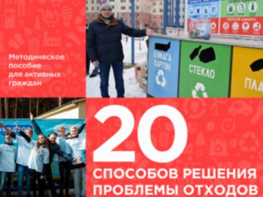 20 способов решения проблемы отходов