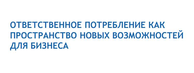 Ответственное потребление: пространство новых возможностей для бизнеса и опыт российских компаний
