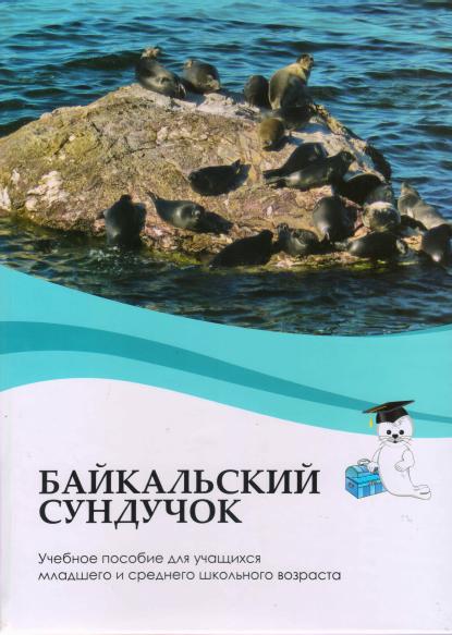 Байкальский сундучок