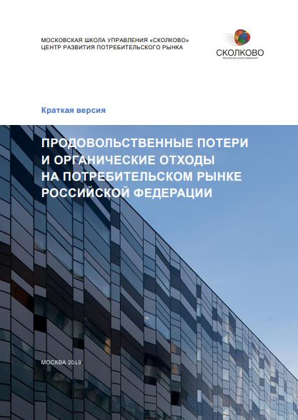 Продовольственные потери и органические отходы на потребительском рынке российской федерации