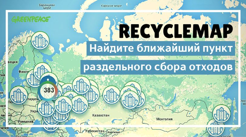Recyclemap