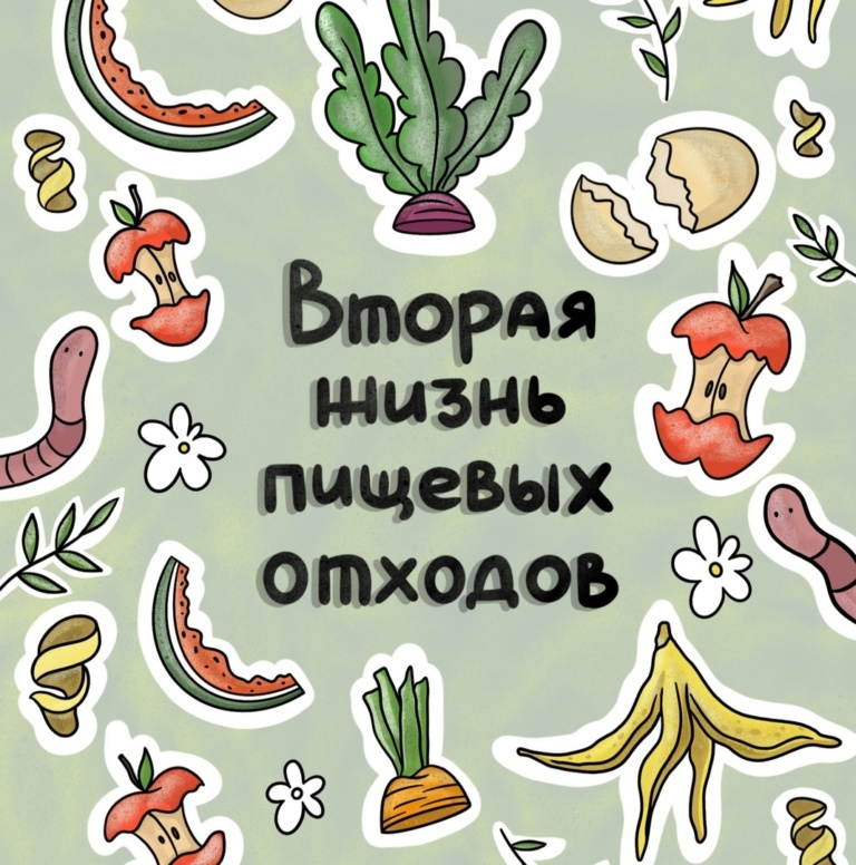 Вторая жизнь пищевых отходов