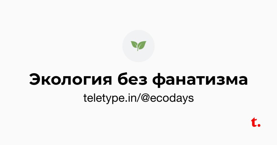 Экология без фанатизма