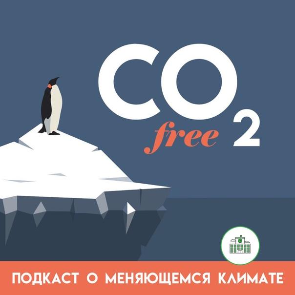 CO2-free
