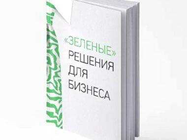 «Зеленые» решения для бизнеса