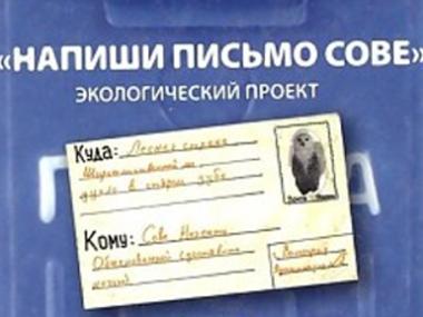 Напиши письмо сове