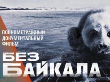 Без Байкала