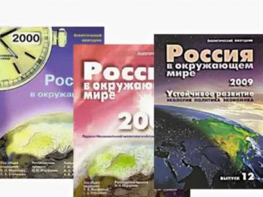 Россия в окружающем мире
