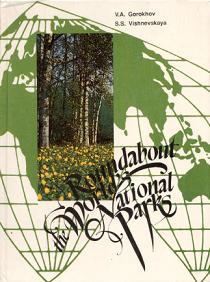 По национальным паркам мира. Книга для учащихся