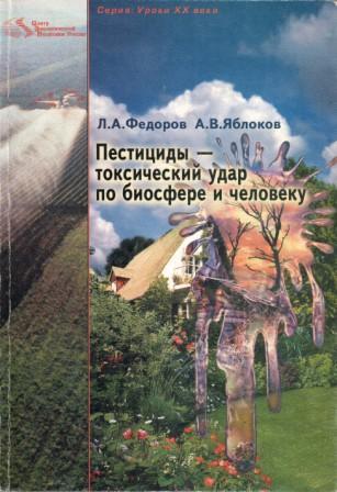 Пестициды - токсический удар по биосфере и человеку